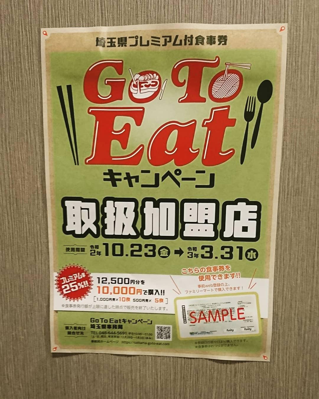Go TO EAT 熊谷商品券 使えます♪  お持ちの方は是非!!  テイクアウトもまだまだ やってるので 使って下さい♪  そうだ!えんがわに行こう!  TO イート