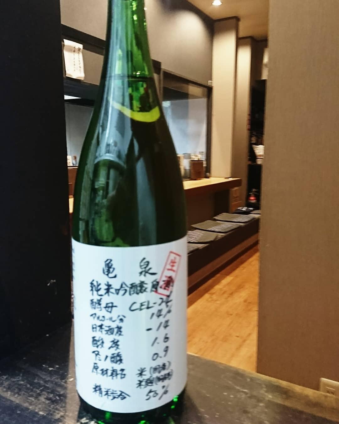 今日のおすすめ   しぼりたて日本酒♪  高知県  亀泉酒造  亀泉  純米吟醸生原酒  香りがよく爽やかな風味 酸味・甘味のバランスが最高な 日本酒です♪  冷がおすすめですが ぬる燗も美味しいです(^O^)  月曜日ですが 特別営業してま~す♪ お待ちしてます!  TO イート