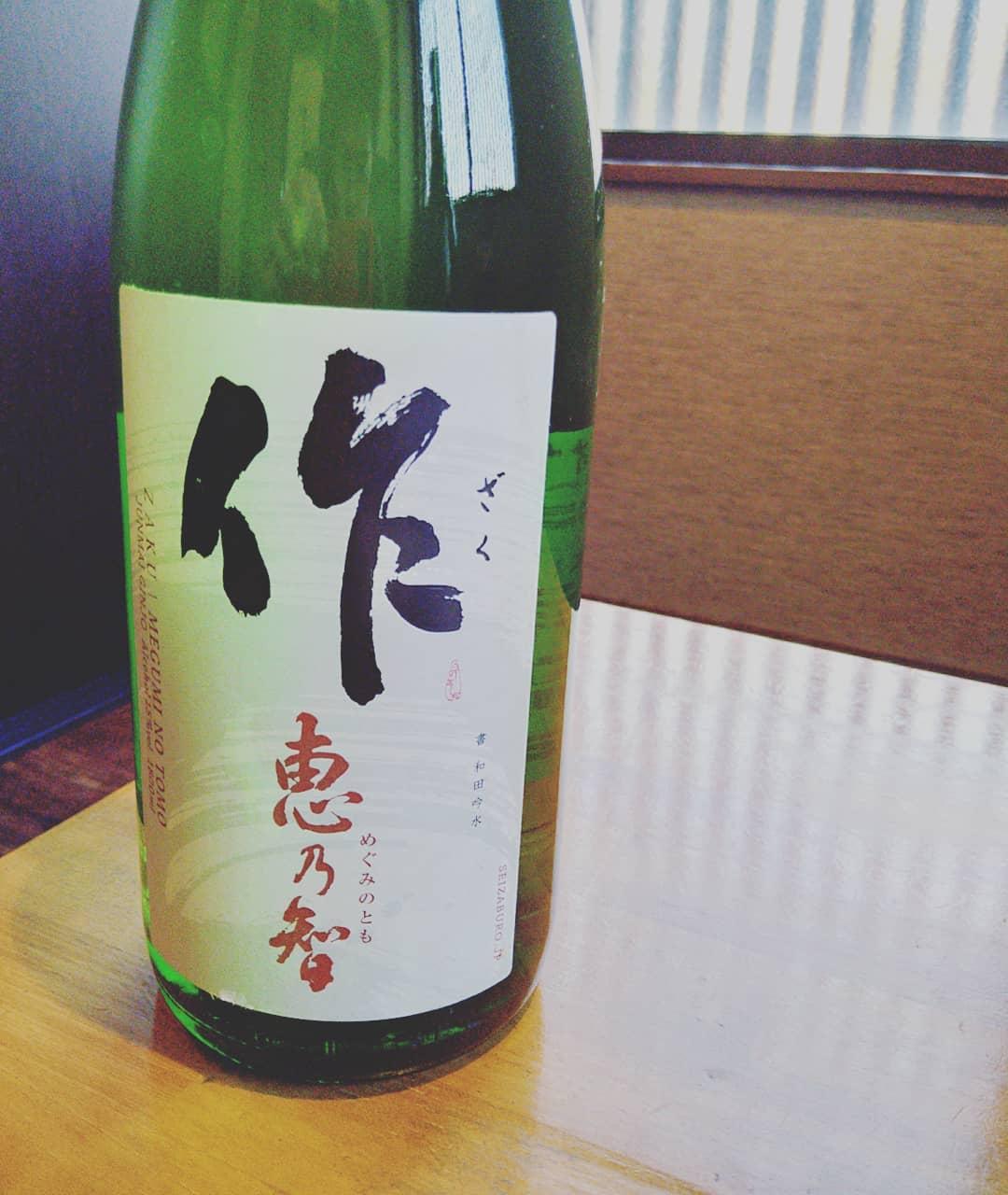 おすすめ日本酒!  2016年に開催された伊勢志摩サミットの乾杯酒として提供され、各首脳も飲んだ三重県鈴鹿市の「作(さく)」。一躍有名となり、入手困難な日本酒になってしまいましたが、探しに探し入手しました!これまで数々のコンクールで受賞をしている日本酒を是非!  作 恵乃智 純米吟醸 洋ナシの香りとしっかりとした味わいが特徴です。 冷やしてもお燗でも美味しく召し上がれます  作 恵乃智 中取り 純米大吟醸 雅乃智を製造する過程で、もろみを搾る際最初に出た荒走りと最後の責めの部分を除いた一番クリアな中取りのみを詰めたお酒です。 雅乃智の特徴が更に極まったデリケートでエレガントな味わいが特徴です。 冷やしがオススメ♪  #熊谷テイクアウト #作美味い! #お宮参り 0485774062 バイト募集!