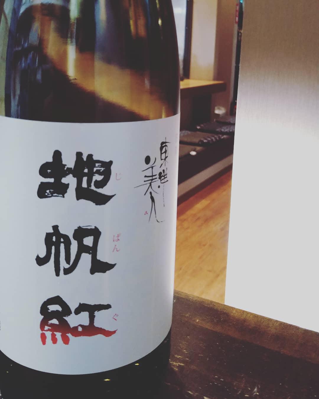 おすすめ日本酒  東洋美人 じぱんぐ 限定大吟醸  上品で透明で、かつ物足りなく無い程度の味わいもある、まとまりのとれた美酒です。   実はこのお酒の一番凄いところは「アルコール感が無い」ということかもしれません、特に日本酒を飲み慣れていない人には衝撃的な日本酒 グビグビ飲めちゃいます!  このお酒は、かの「SAKE COMPETITION 2014」の、「Free Style Under 5000部門」で1位を取ったお酒です。  #熊谷テイクアウト #お宮参り にハマる #